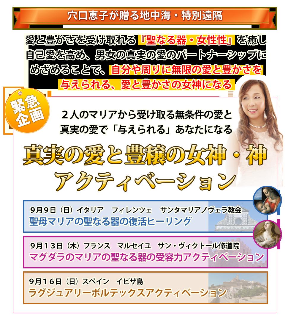 【穴口恵子2018年9月】真実の愛と豊穣の女神・神アクティベーション