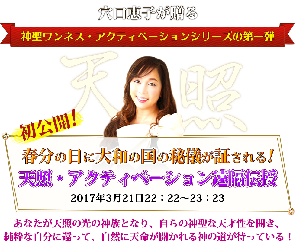 【穴口恵子2017年3月21日】天照・アクティベーション遠隔伝授