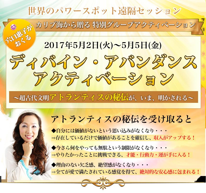 【穴口恵子2017年5月2日-5日】ディバイン・アバンダンスアクティベーション