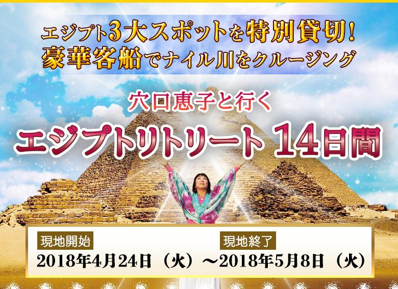 【穴口恵子2018年4-5月】エジプト・リトリート