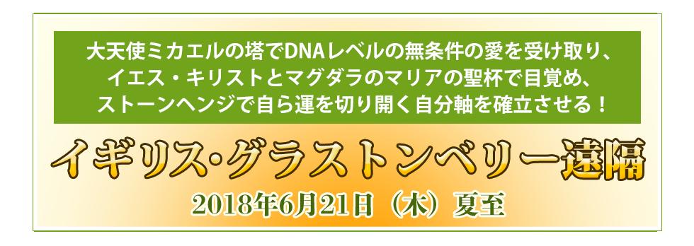 【穴口恵子2018年6月21日(木)】イギリス・グラストンベリー特別遠隔