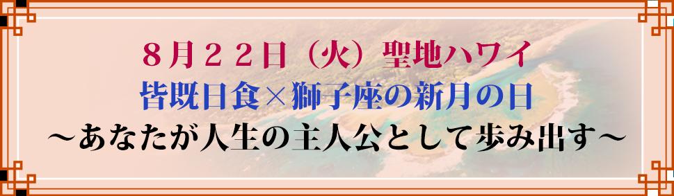 8月22日 皆既日食の日 ハワイ 〜あなたが人生の主人公になる日〜