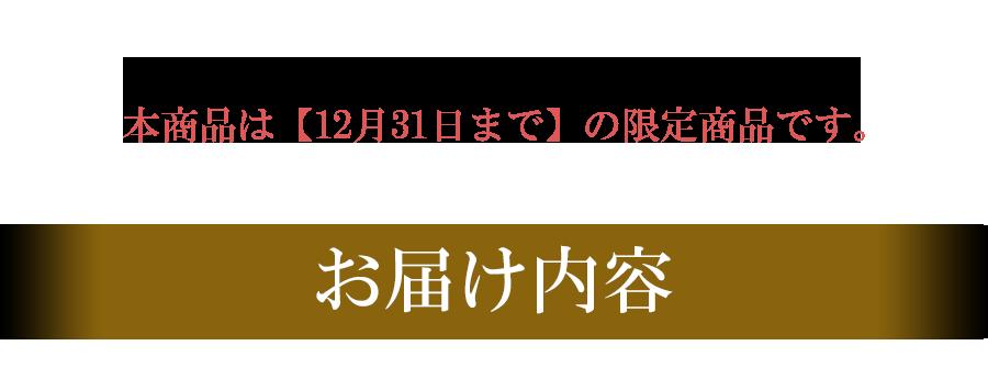 お申込み3大特典付き 本商品は【12月31日まで】の限定商品です。    お届け内容