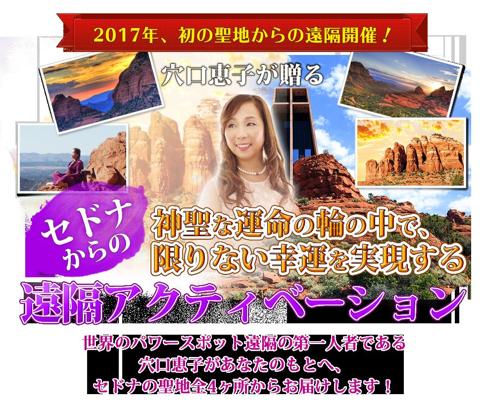 【穴口恵子2017年2月7〜9日】セドナグループ遠隔アクティベーション