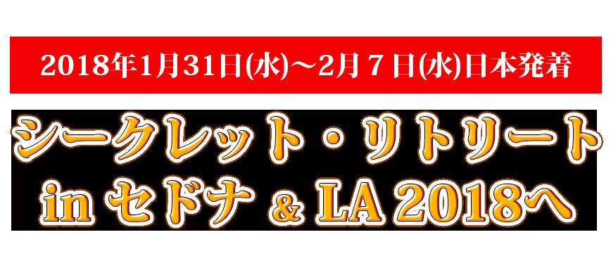 2018年1月31日(水)-2月7日(水)日本発着シークレット・リトリートinセドナ&LAへ