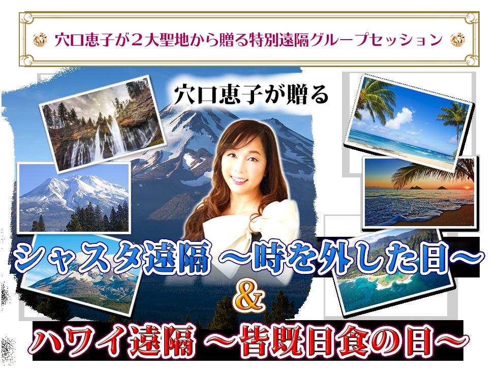 【穴口恵子2017年7月8月】シャスタ&ハワイ 遠隔グループアクティベーション