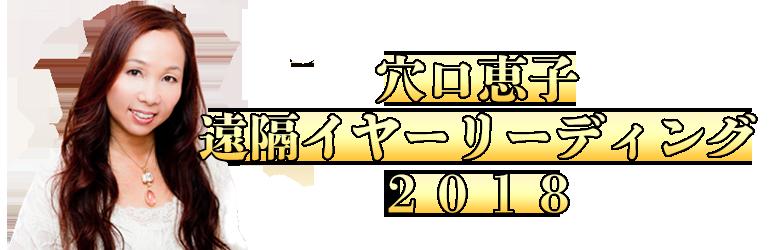 【穴口恵子】遠隔イヤーリーディング2018