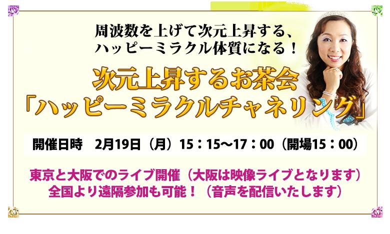 【穴口恵子2018年2月19日(月)】穴口恵子による【次元上昇するお茶会】