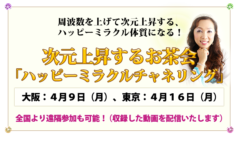 【穴口恵子2018年4月】穴口恵子による【次元上昇するお茶会】