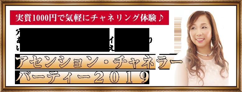 【穴口恵子2018年1月21日(日)@東京】アセンション・チャネラー・パーティー2018