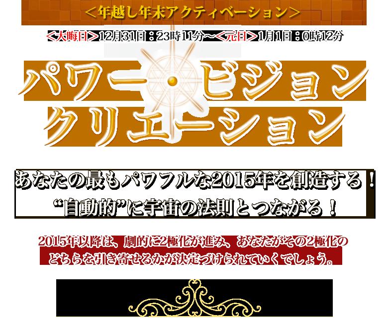 【穴口恵子2017年1月11日(水)】年末年始特別遠隔アクティベーション  神聖ワンネス・パワービジョン