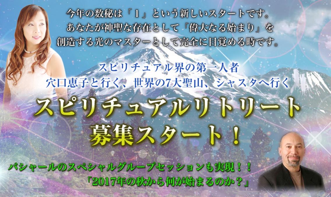 【穴口恵子】2017年8月4日〜8月10日 スピリチュアルリトリート@シャスタ